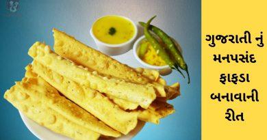 Fafda Recipe in Gujarati