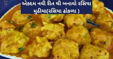 rasiya muthia recipe in gujarati