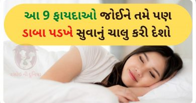 Benefits of sleeping on the left side