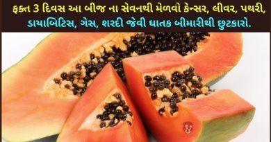 papaya beej benefits