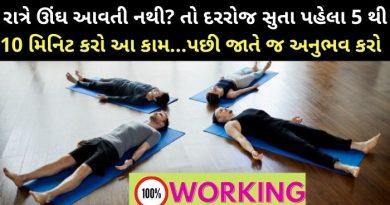 how to do savasana in gujarati