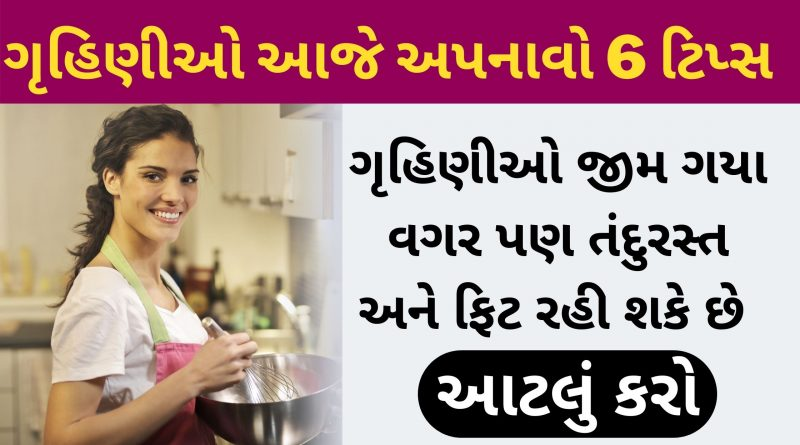 tips for homemakers