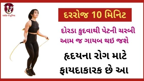 jumping rope exercises to lose weight in gujarati