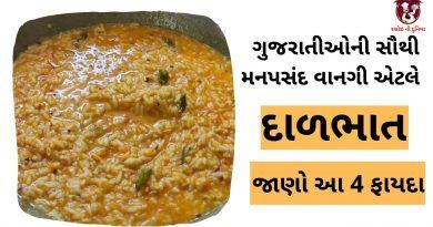 dal bhat khavana fayda gujarati