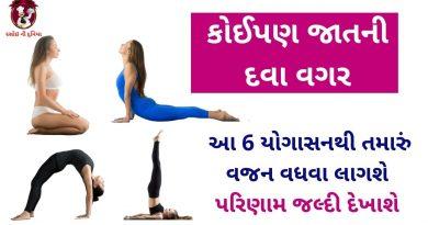 vajan vadharva mate yoga