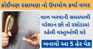 hair loss solution in gujarati
