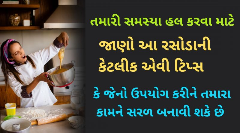 kitchen tips for cooking in gujarati