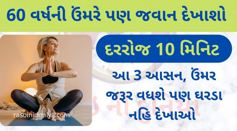 is yoga good for 60 year old woman