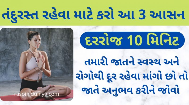yoga for fitness and health in gujarati