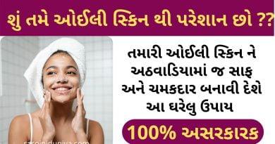 Oily skin tips in gujarati