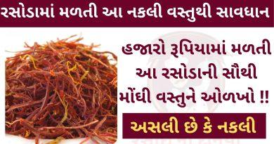 how to check kesar is original in gujarati