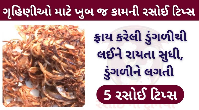 5 kitchen tips for onion in gujarati