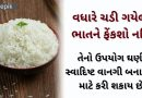 rice recipes in gujarati