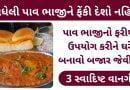 pav bhaji recipe in gujarati