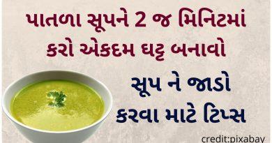 soup tips in gujarati