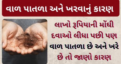 hair fall reasons in gujarati